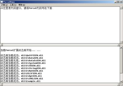 Forcal 通用字符串表达式编译运行库 9.0正式版