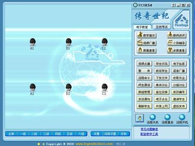 联想传奇多媒体电子教室 11.0