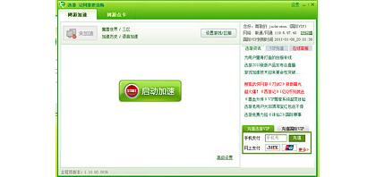 迅游网游加速器 2012 2.53.167