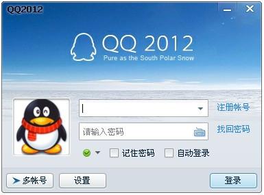 腾讯QQ2012 正式版