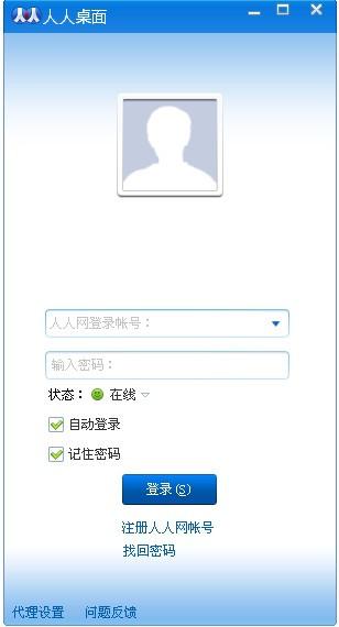 人人桌面 3.5 beta1