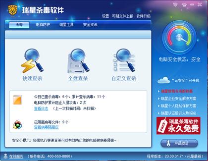 瑞星杀毒软件2011正式版(永久免费)23.00.67.60
