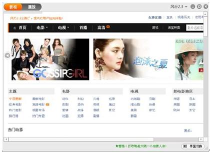 风行网络电视 V2.8.6.34 官方版