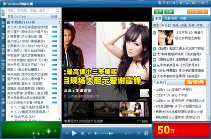 UUSee网络电视2012 V7.13.514.1 官方版