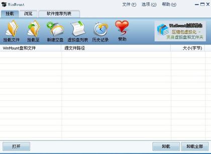WinMount V3.4.1020