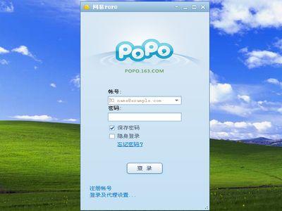 网易POPO 2011 1.0.5 完整体验版
