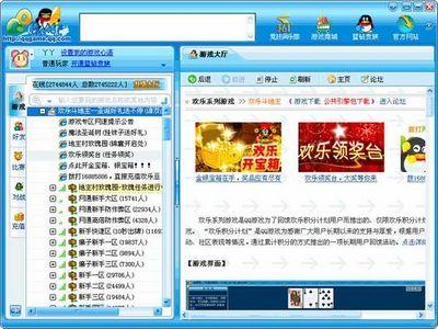 QQ游戏2011 Beta2P2