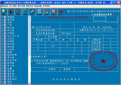 自来水收费软件水费管理系统 2012.1118