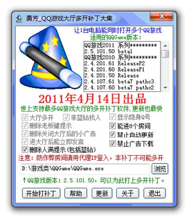 勇芳_游戏大厅多开补丁大集_2013.3.16