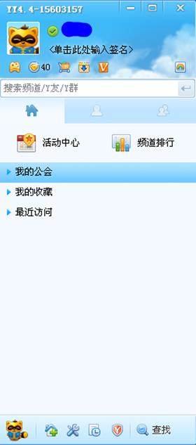 多玩YY 4.13.0.4