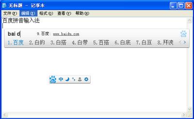 百度输入法 V2.5.2.204 正式版