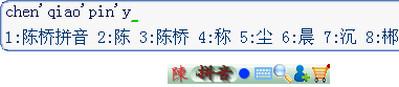 陈桥拼音 7.6