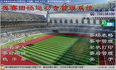 奥赛田径运动会编排系统 2013标准版