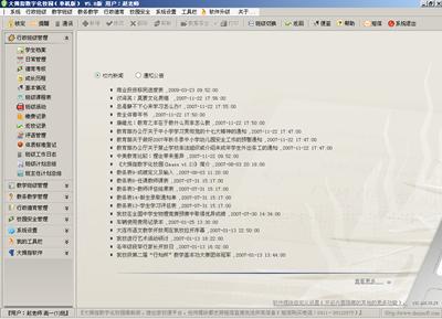 大拇指数字化校园Imass v5.0.1