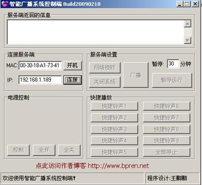 校园智能广播控制系统免费版 20090218