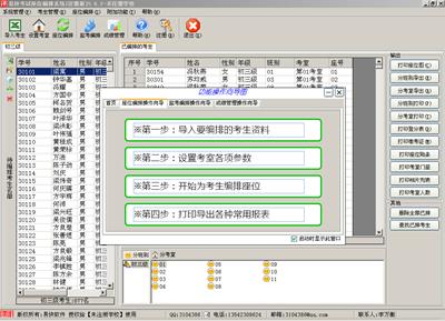 易快考试座位编排系统 5.6.0