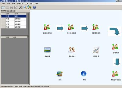 终极排课系统 4.4.0.48