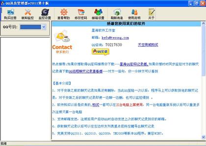 QQ消息管理器 2012 第三版