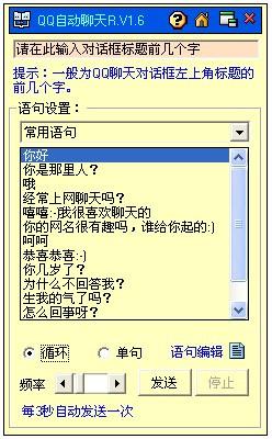 QQ自动聊天机器人 1.6.120803 智能对话版