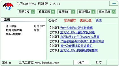 兰飞QQiPPro--QQ的IP保护(IP隐藏)工具 8.6.3