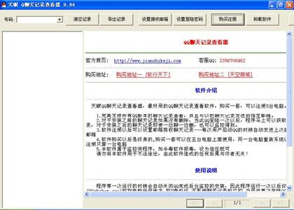 天眼QQ聊天记录查看器 9.989