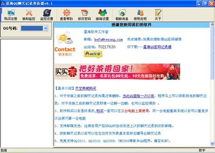 星海QQ聊天记录查看器 8.8