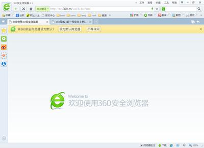 360安全浏览器 6.1 正式版