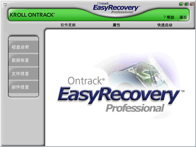Easy Recovery Pro 11.1.2