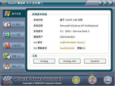 DirectX随意卸 6.18