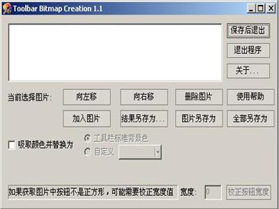 程序工具栏图片编辑器 V1.1