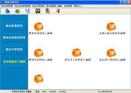 好用物业管理软件 3.21 单机版