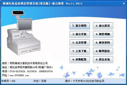 精诚化妆品销售软件 Ver11.0811 普及版
