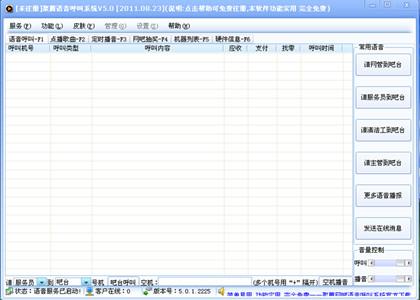 聚腾网吧语音呼叫系统 5.0
