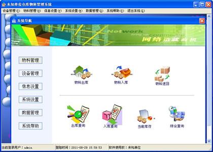实易仓库物料管理系统 3.4