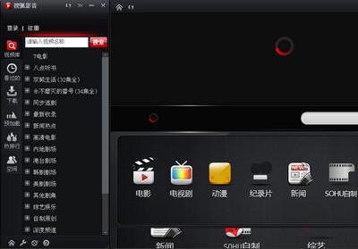搜狐影音(ifox) 4.3.0.1