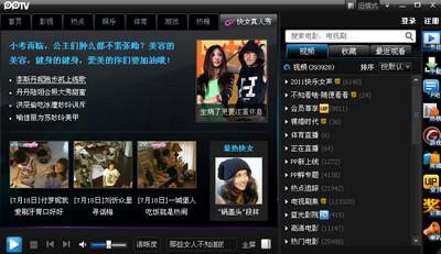 PPTV网络电视(PPLive) V3.3.7.0013 官方版