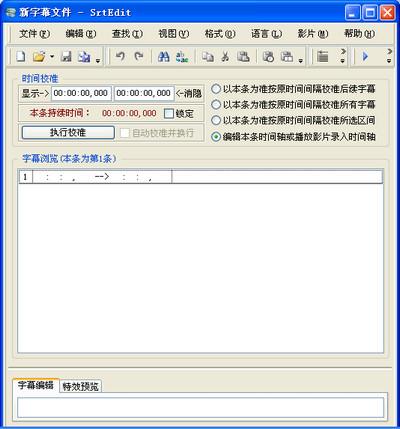 SrtEdit 2012 6.3
