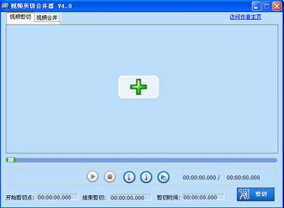 视频剪切合并器 V9.6