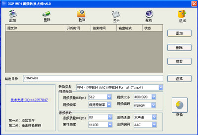 手机3GP/MP4视频转换器 10.8