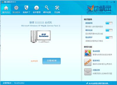驱动精灵 2013 标准版 7.0.529.1100