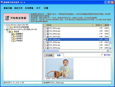 超强照片恢复软件 V2.3