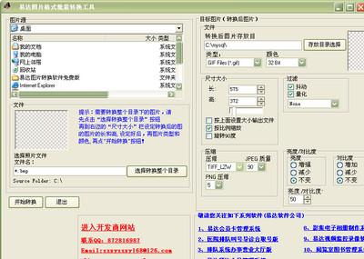 易达图片转换软件 V30.3.6