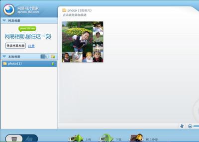 网易相片管家 1.0.1.8