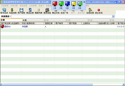 摇钱树网吧管理软件 V2011(B670)