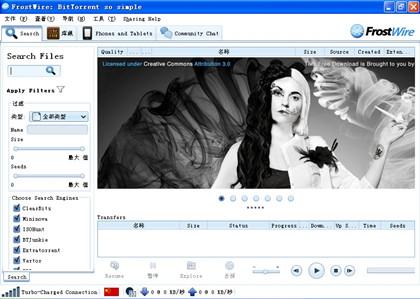 FrostWire 5.4
