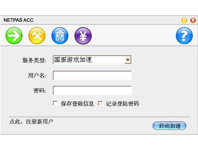 NETPAS网络加速器 1.7.1.0018 免费版
