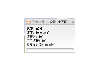 飞速土豆 1.61.3.3