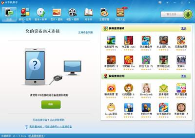 91手机助手iPhone&安卓 兼容版(支持iOS6) 3.3.2.1026