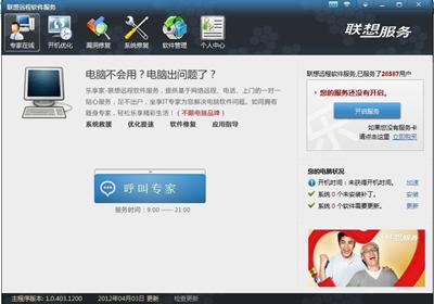 联想服务客户端在线安装版 3.1.0801.1804