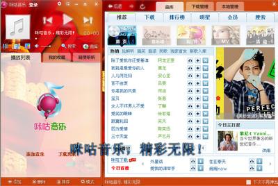 咪咕音乐 2012 V2.1.17 Beta1 sp1